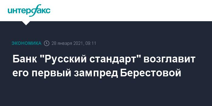 Банк «Русский стандарт» возглавит его первый зампред Берестовой
