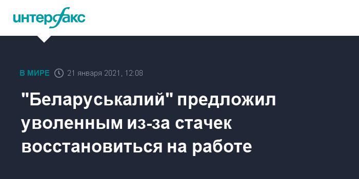 """""""Беларуськалий"""" предложил уволенным из-за стачек восстановиться на работе"""
