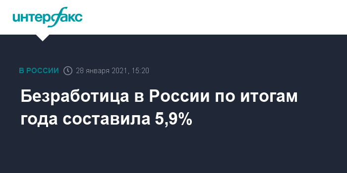 Безработица в России по итогам года составила 5,9%