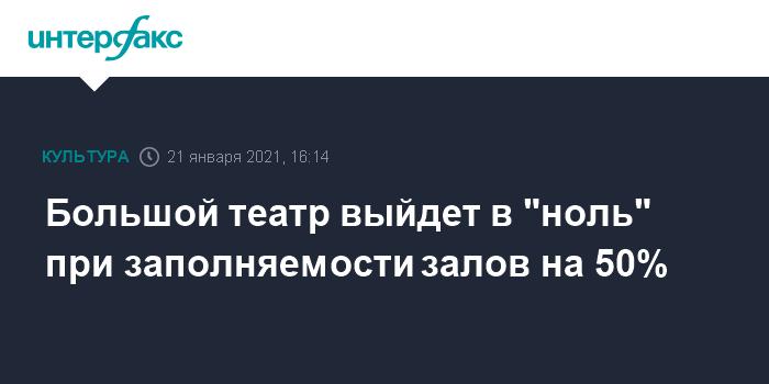 """Большой театр выйдет в """"ноль"""" при заполняемости залов на 50%"""