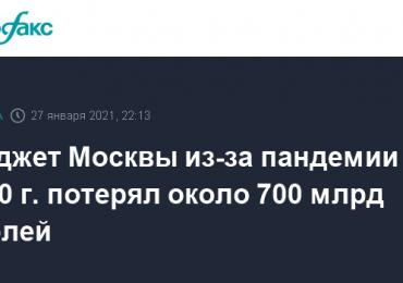 Бюджет Москвы в 2020 году потерял около 700 млрд рублей из-за пандемии
