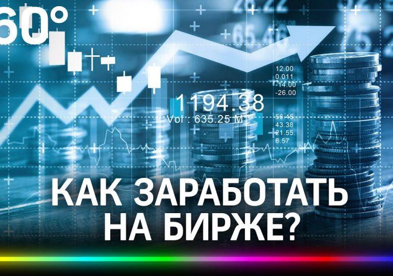 Частные инвесторы штурмуют биржу
