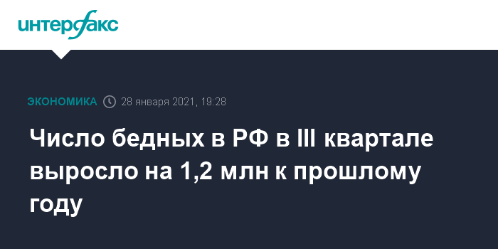 Число бедных в РФ в III квартале выросло на 1,2 млн к прошлому году