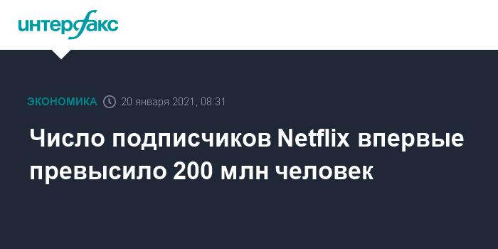 Число подписчиков Netflix впервые превысило 200 млн человек
