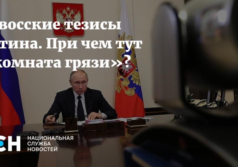 Давосские тезисы Путина