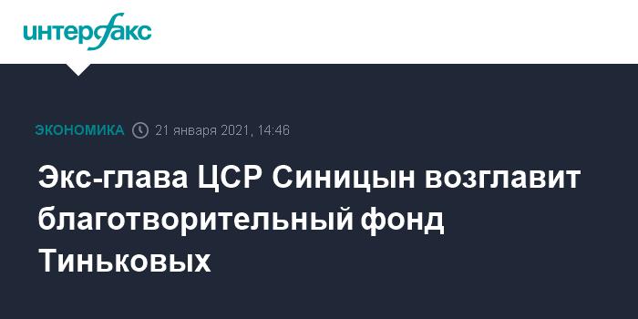 Экс-глава ЦСР Синицын возглавит благотворительный фонд Тиньковых