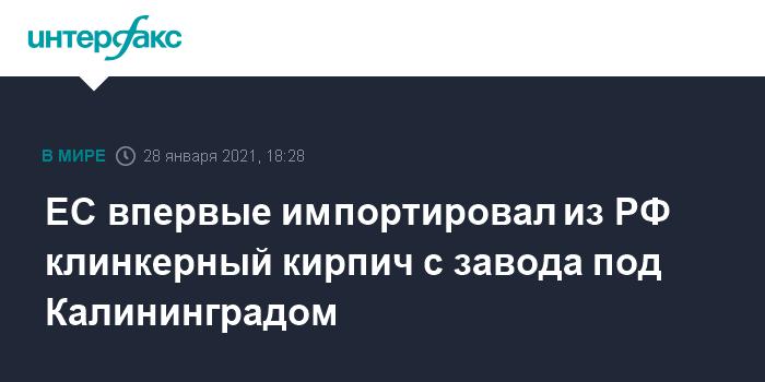 ЕС впервые импортировал из РФ клинкерный кирпич с завода под Калининградом