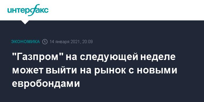 """""""Газпром"""" на следующей неделе может выйти на рынок с новыми евробондами"""