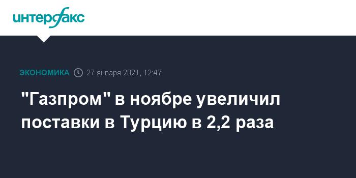 """""""Газпром"""" в ноябре увеличил поставки в Турцию в 2,2 раза"""