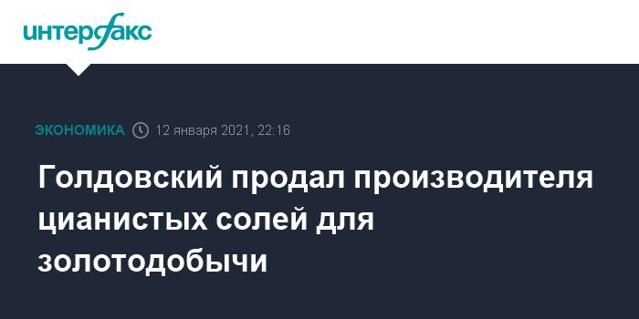 Голдовский продал производителя цианистых солей для золотодобычи