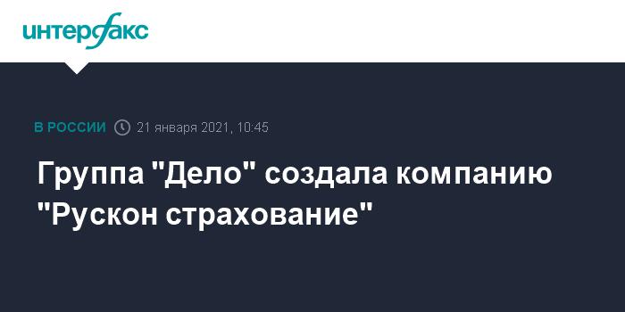 """Группа """"Дело"""" создала компанию """"Рускон страхование"""""""