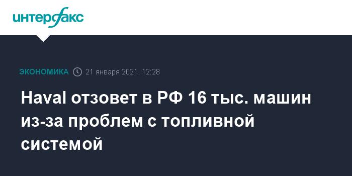 Haval отзовет в РФ 16 тыс. машин из-за проблем с топливной системой