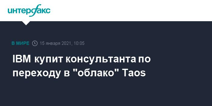 """IBM купит консультанта по переходу в """"облако"""" Taos"""