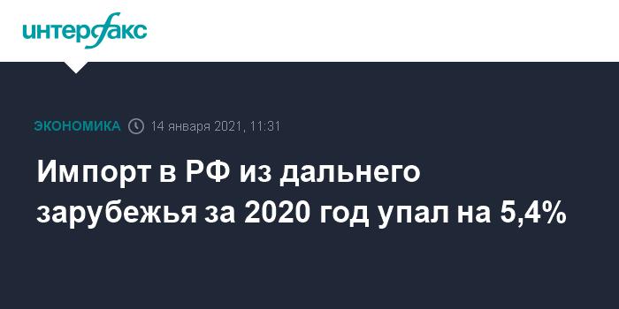 Импорт в РФ из дальнего зарубежья за 2020 год упал на 5,4%