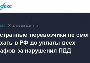 Иностранные перевозчики не смогут въехать в РФ до уплаты всех штрафов за нарушения ПДД