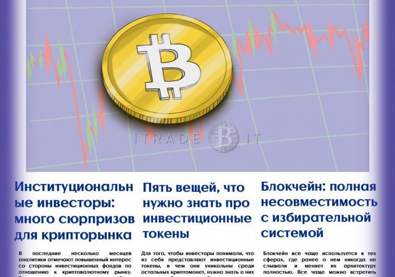 Инвестор обвинила создателей «такси на блокчейне» в хищении средств