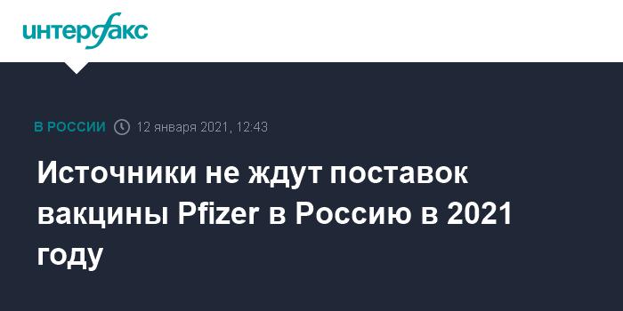 Источники не ждут поставок вакцины Pfizer в Россию в 2021 году