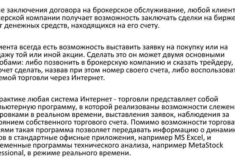 Итоги торгов. Продавцы перехватили инициативу на российском рынке