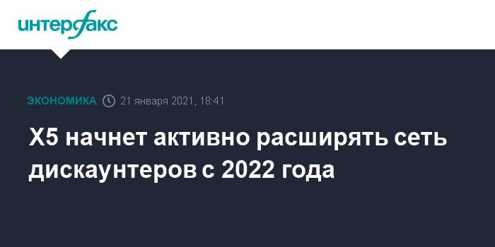 Х5 намерена активно расширять сеть дискаунтеров с 2022 года