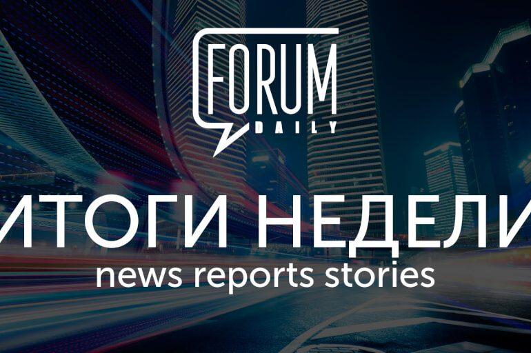 Ключевые события недели: cезон отчетов в США, Гайдаровский форум, нефтяные отчеты