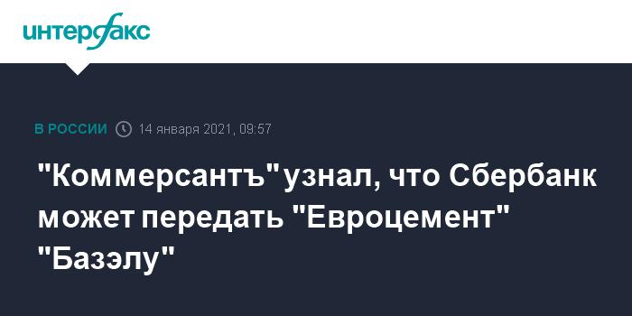 """""""Коммерсантъ"""" узнал, что Сбербанк ищет инвестора для """"Евроцемента"""""""