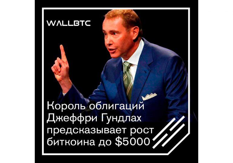 «Король облигаций» Джеффри Гундлах: биткоин попал в зону пузыря
