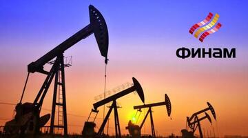 """Краткосрочные риски для цены на нефть остаются на высоком уровне - """"Финам"""""""