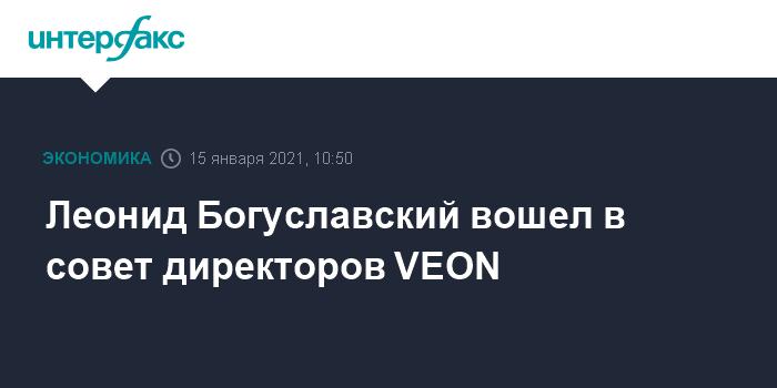 Леонид Богуславский вошел в совет директоров VEON