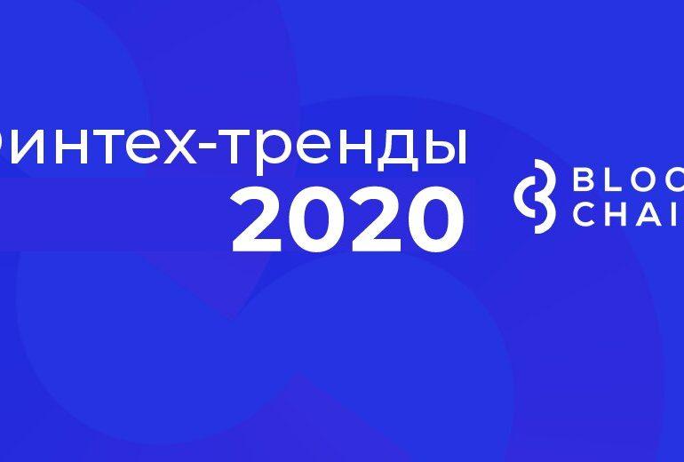 Лучшие материалы 2020 года: новые рекорды bitcoin, «пузырь» DeFi и неслучившийся Revolut в России