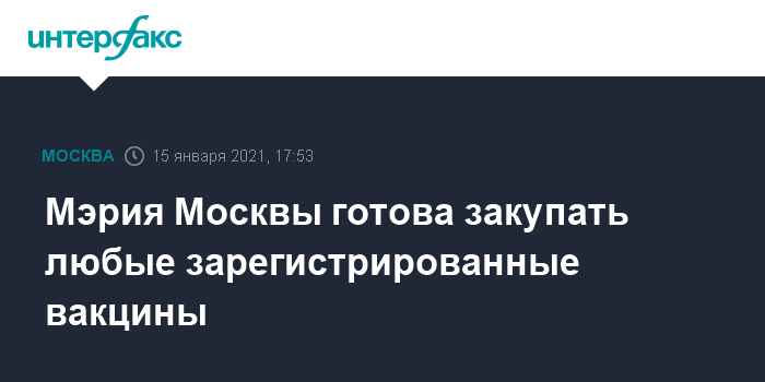 Мэрия Москвы готова закупать любые зарегистрированные вакцины