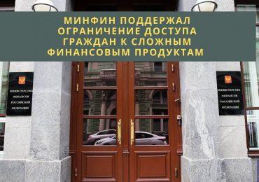 Минфин поддержал ограничение доступа граждан к сложным финансовым продуктам