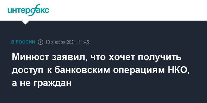 Минюст заявил, что хочет получить доступ к банковским операциям НКО, а не граждан