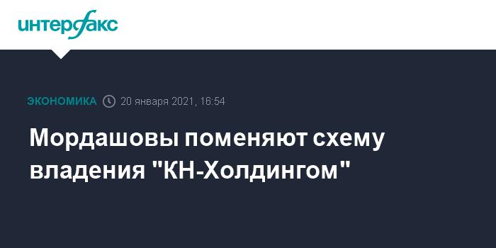 "Мордашовы поменяют схему владения ""КН-Холдингом"""