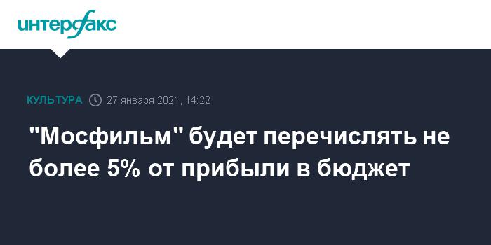 """""""Мосфильм"""" будет перечислять не более 5% от прибыли в бюджет"""