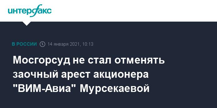 """Мосгорсуд не стал отменять заочный арест акционера """"ВИМ-Авиа"""" Мурсекаевой"""