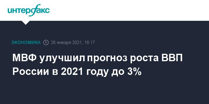 МВФ улучшил прогноз роста ВВП России в 2021 году до 3%