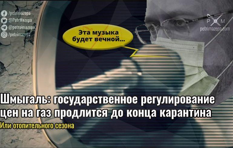 На Украине вернут госрегулирование цен на газ