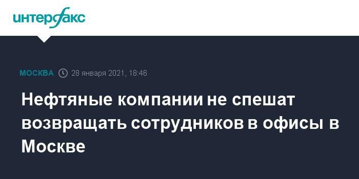 Нефтяные компании не спешат возвращать сотрудников в офисы в Москве