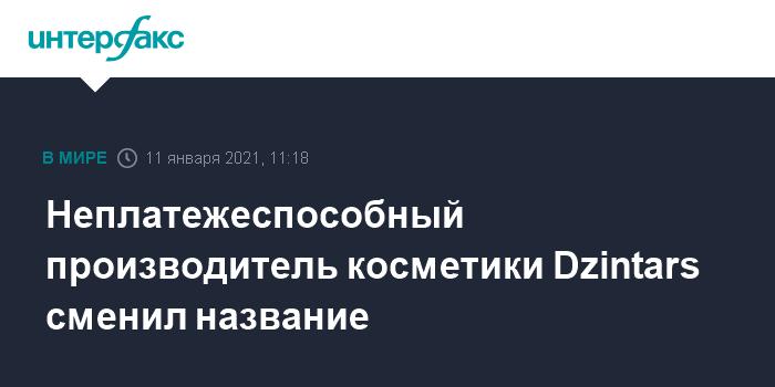 Неплатежеспособный производитель косметики Dzintars сменил название