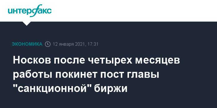 """Носков после четырех месяцев работы покинет пост главы """"санкционной"""" биржи"""