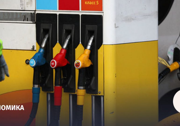 Новак прокомментировал возможный рост цен на бензин в России