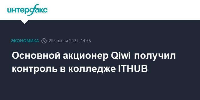Основной акционер Qiwi получил контроль в колледже ITHUB