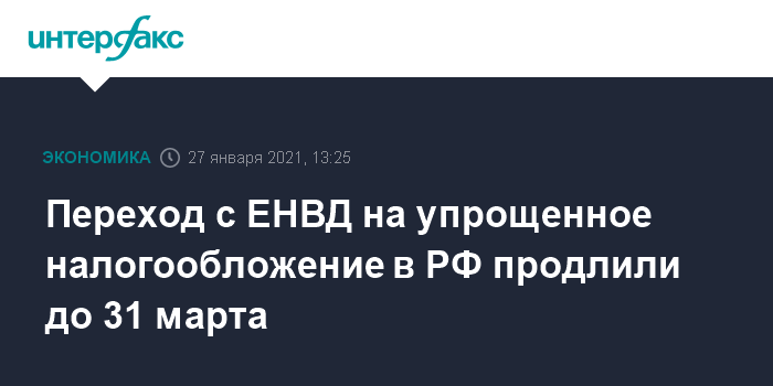 Переход с ЕНВД на упрощенное налогообложение в РФ продлили до 31 марта