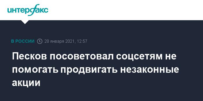 Песков посоветовал соцсетям не помогать продвигать незаконные акции