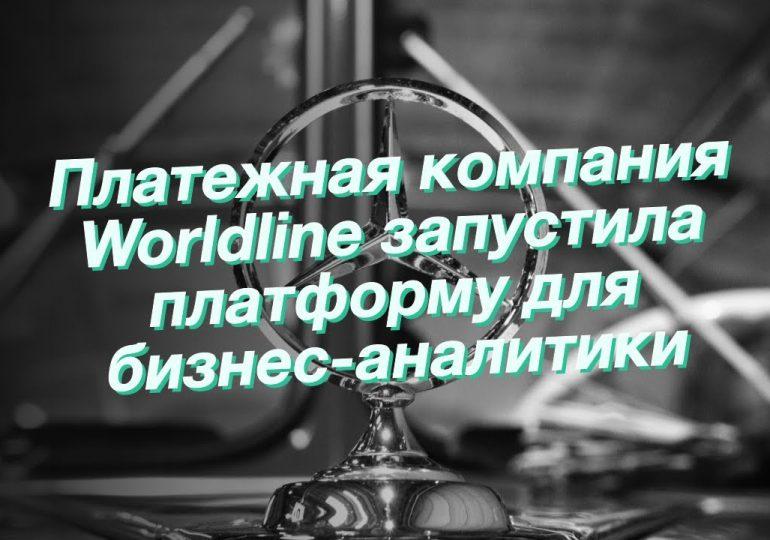 Платежная компания Worldline запустила платформу для бизнес-аналитики