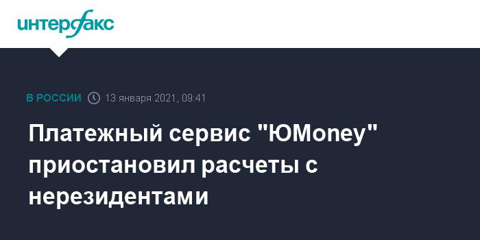"""Платежный сервис """"ЮMoney"""" приостановил расчеты с нерезидентами"""