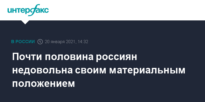 Почти половина россиян недовольна своим материальным положением