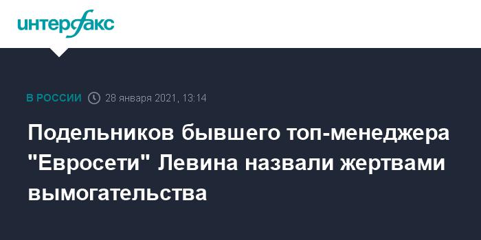 """Подельников бывшего топ-менеджера """"Евросети"""" Левина назвали жертвами вымогательства"""