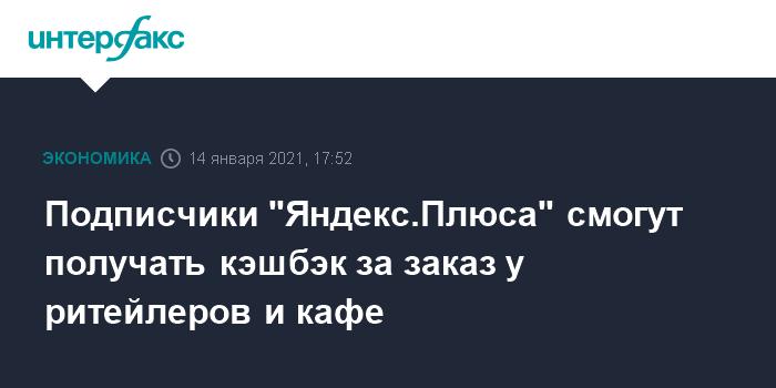 """Подписчики """"Яндекс.Плюса"""" смогут получать кэшбэк за заказ у ритейлеров и кафе"""
