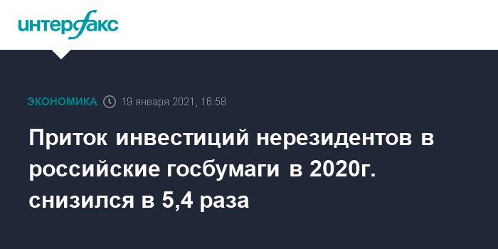 Приток инвестиций нерезидентов в российские госбумаги в 2020г. снизился в 5,4 раза